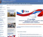 Министерство общего и проф. образования РО
